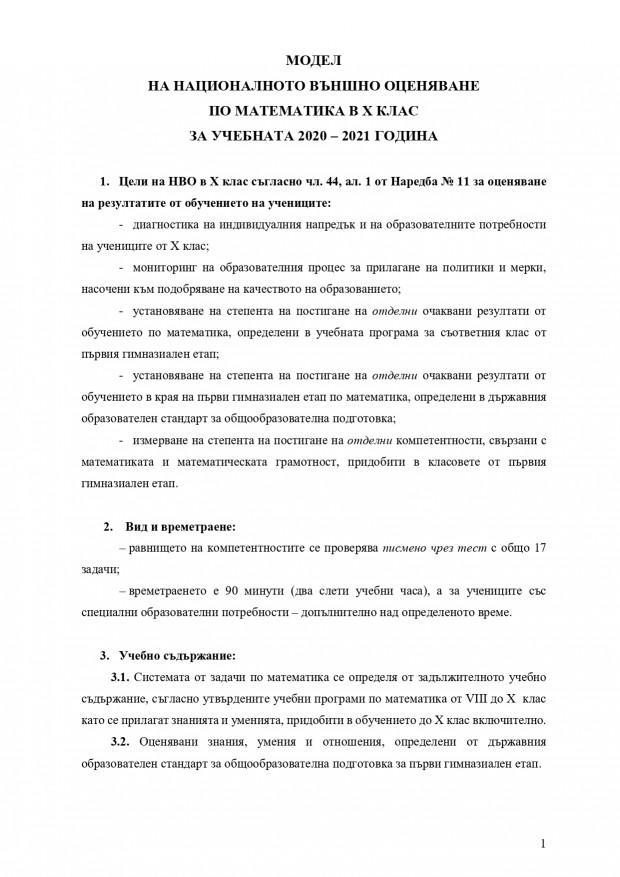 model-NVO-10kl-math-27082020_page-0001