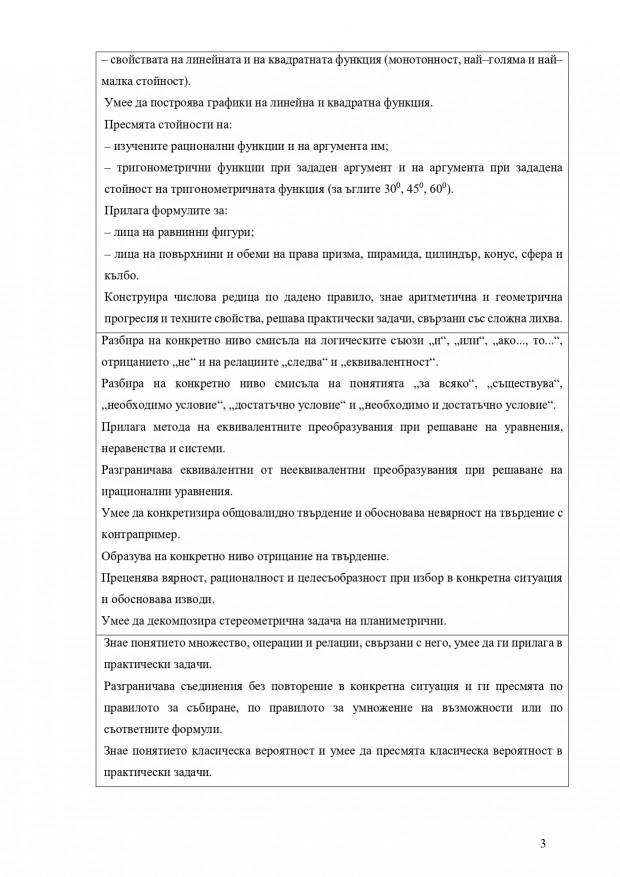 model-NVO-10kl-math-27082020_page-0003