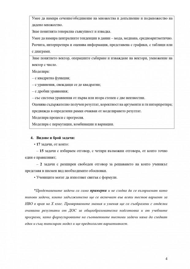 model-NVO-10kl-math-27082020_page-0004