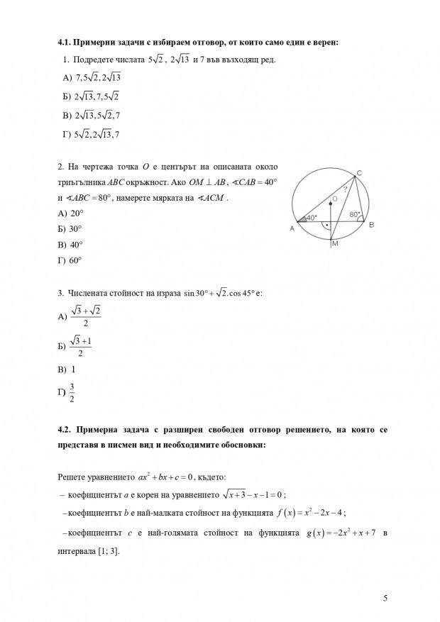 model-NVO-10kl-math-27082020_page-0005