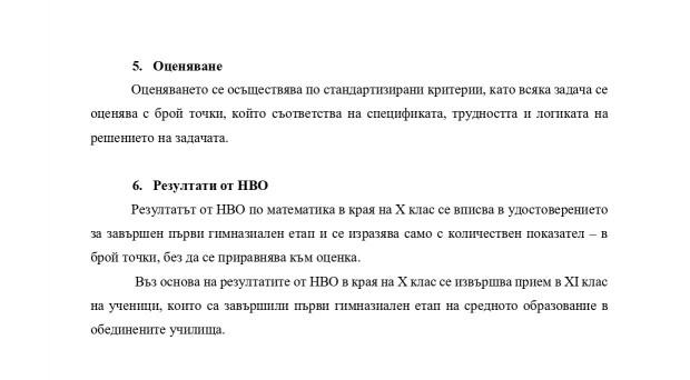 model-NVO-10kl-math-27082020_page-0006