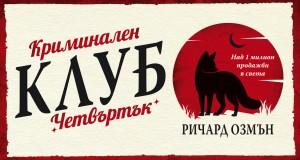 Krimi_1200х628