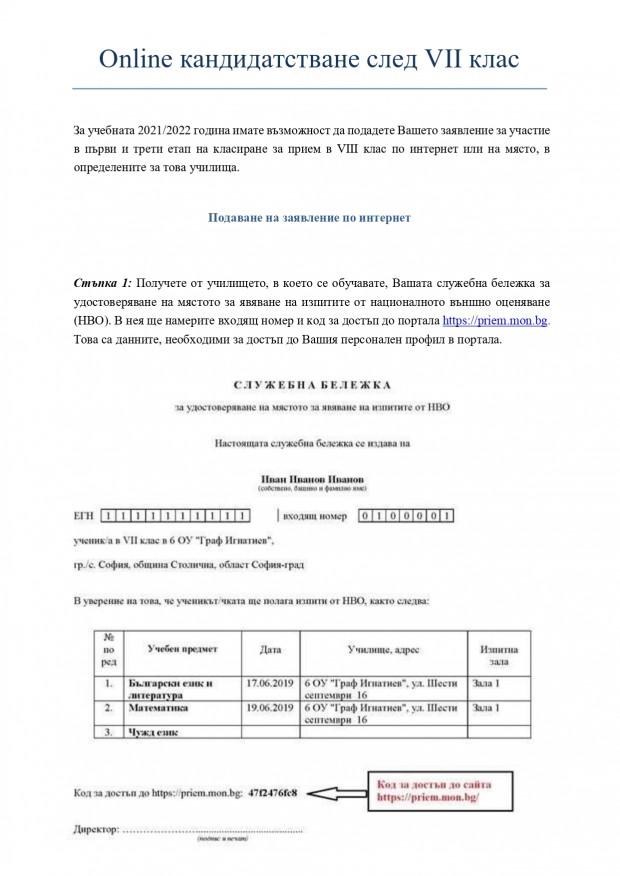 Online-кандидатстване-след-7-клас-2021-3_page-0001