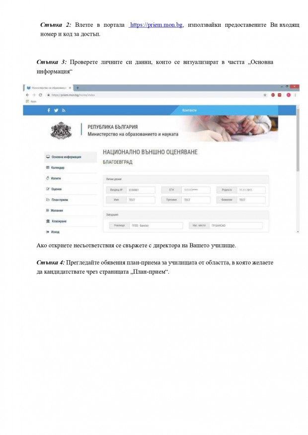 Online-кандидатстване-след-7-клас-2021-3_page-0002