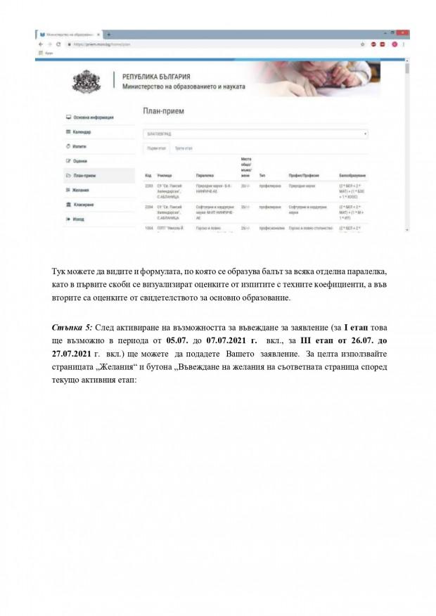 Online-кандидатстване-след-7-клас-2021-3_page-0003