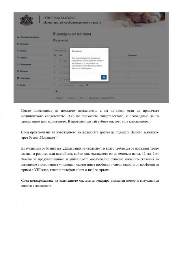 Online-кандидатстване-след-7-клас-2021-3_page-0006