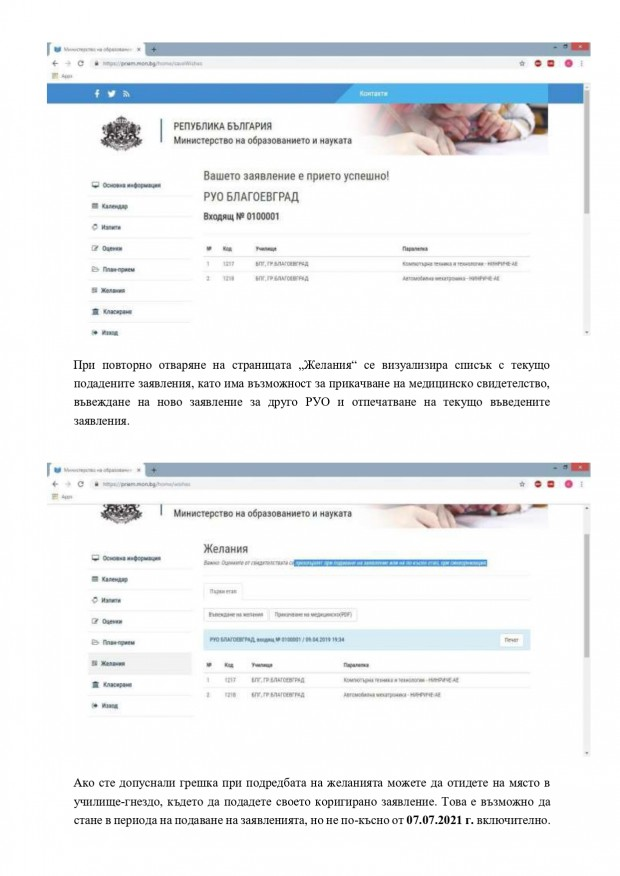 Online-кандидатстване-след-7-клас-2021-3_page-0007