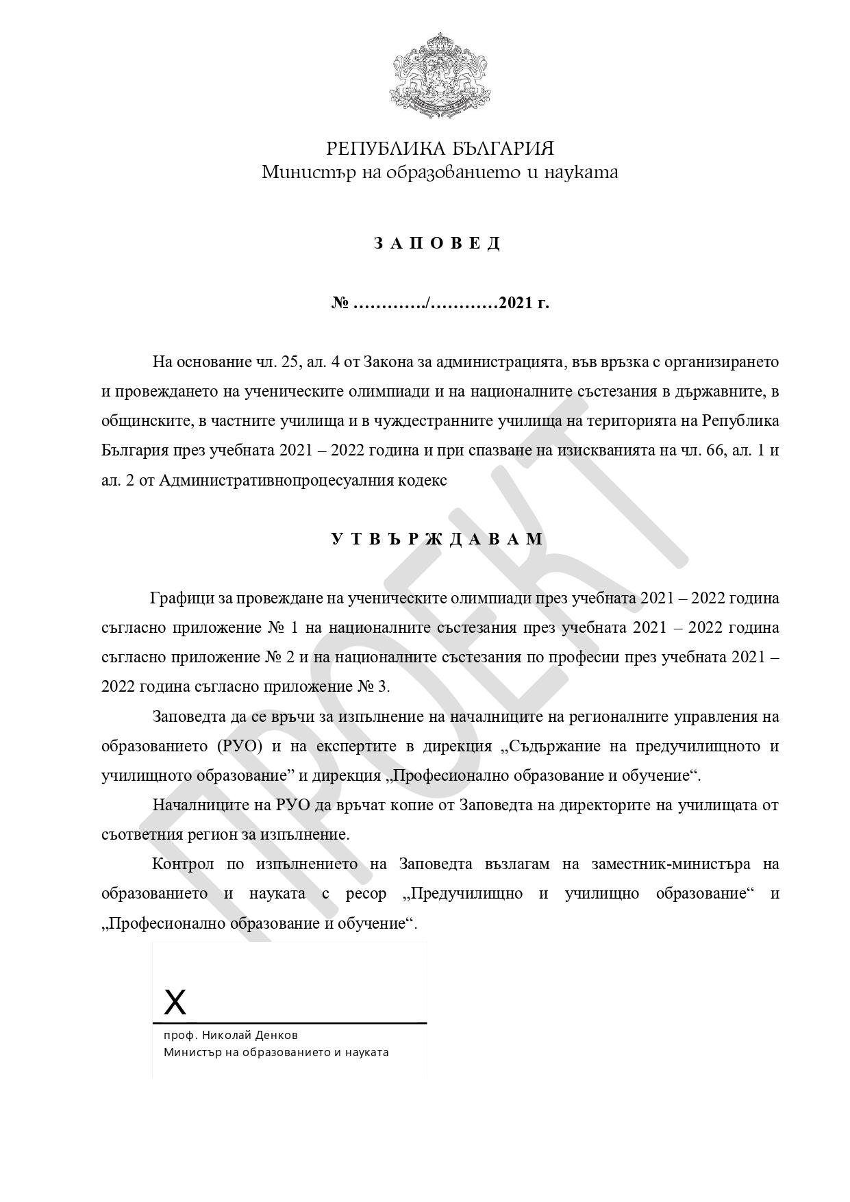 PRZ_grafik_olimpiadi_21-22_20072021 (1)_page-0001