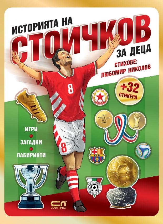 Stoichkov_deca-cover